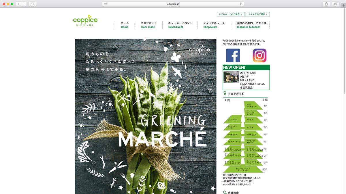 2018/06/16,17「GREENING marché(@コピス吉祥寺)」に出店します