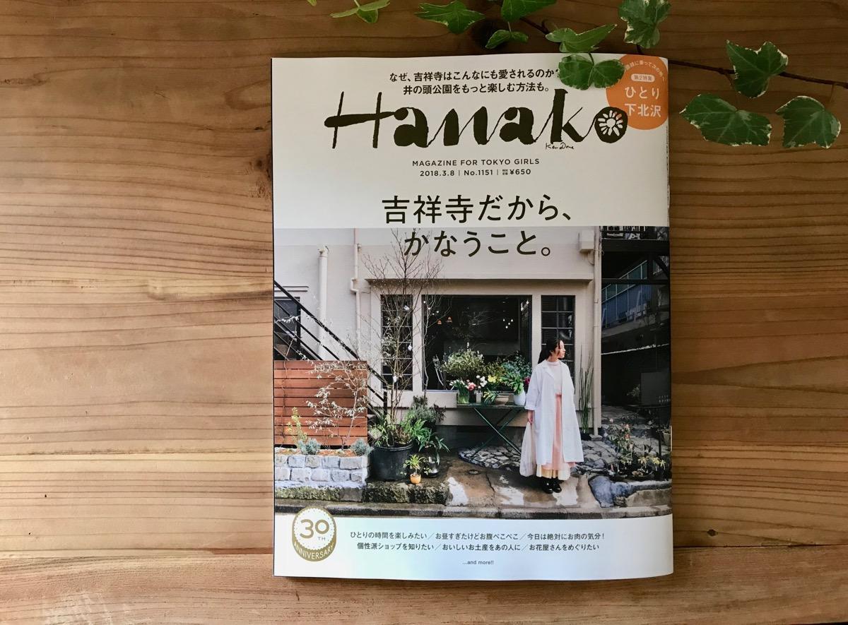 雑誌「Hanako」に掲載されました