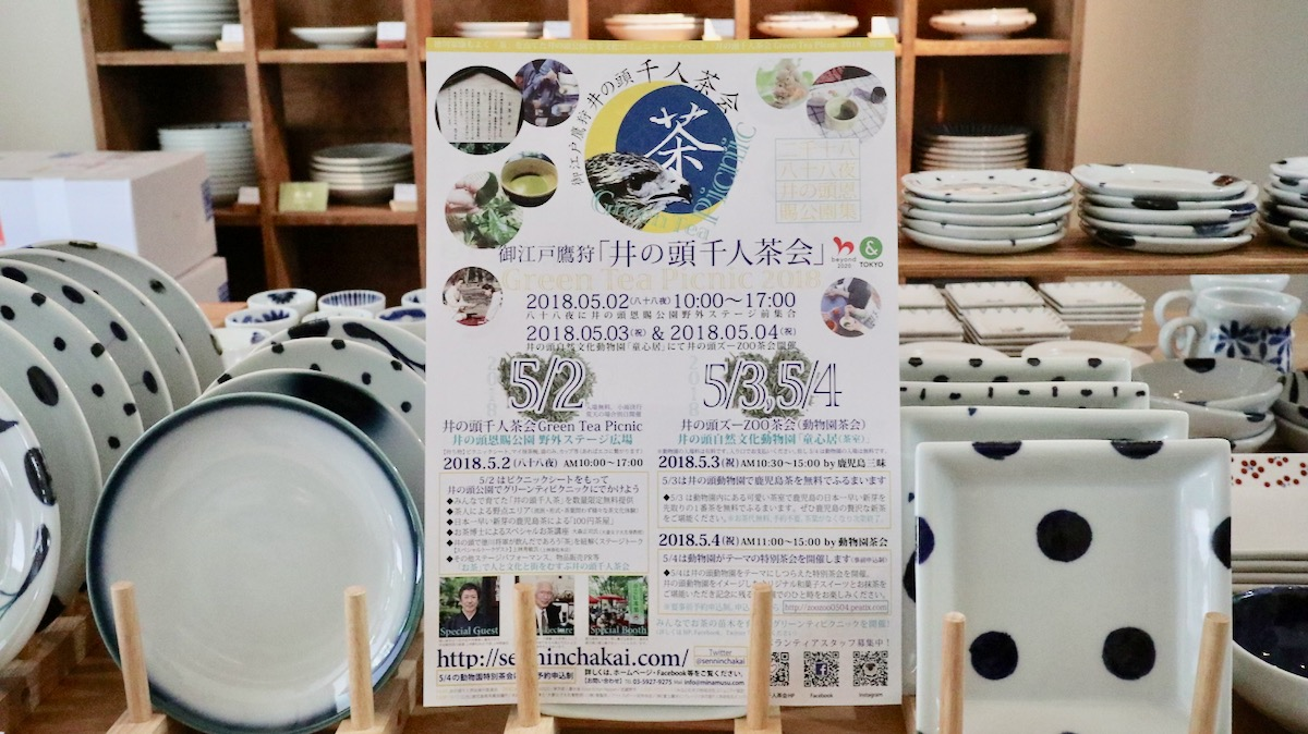 2018/05/02「井の頭千人茶会 Green Tea Picnic 2018」に出店します