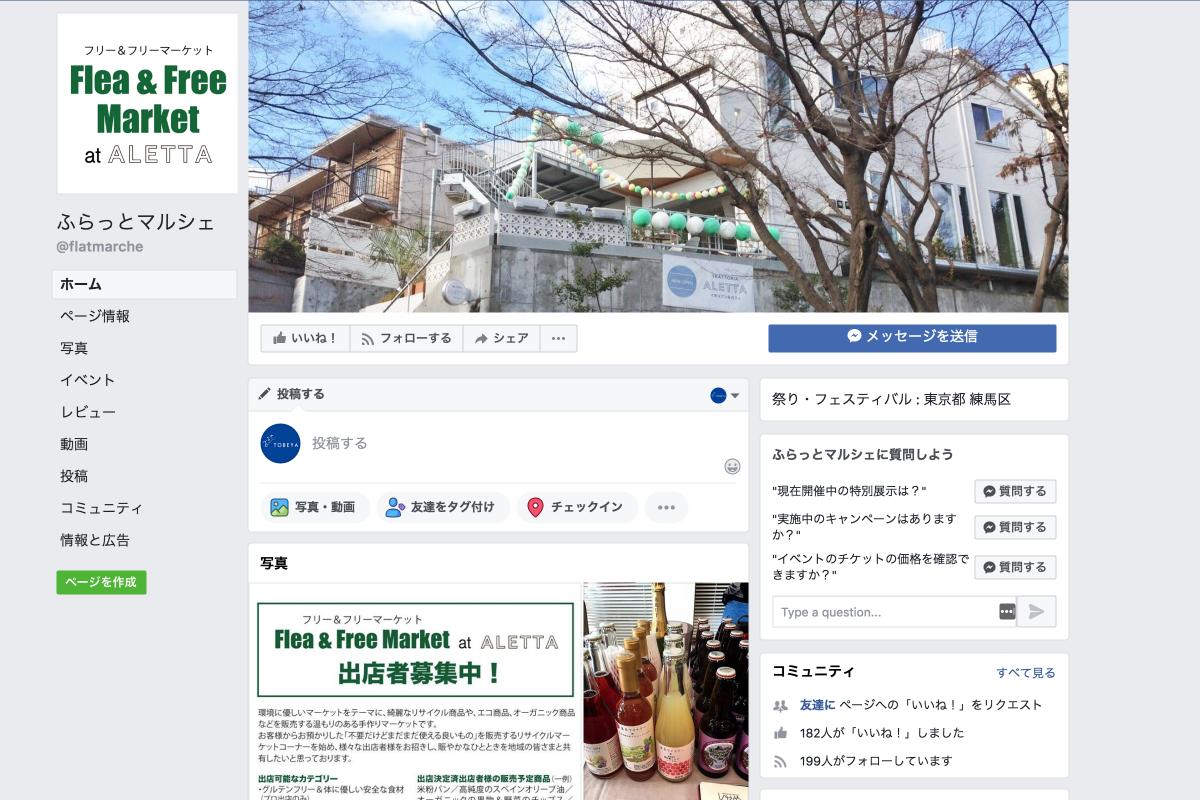 2018/07/16「Flea & Free Market(@ALETTA(西東京市))」に出店します