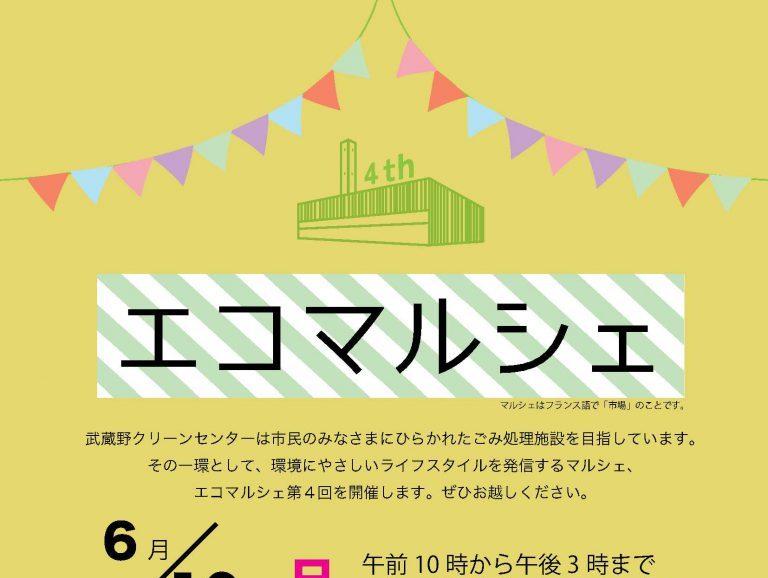 2018/06/10「エコマルシェ(@武蔵野クリーンセンター)」に出店します