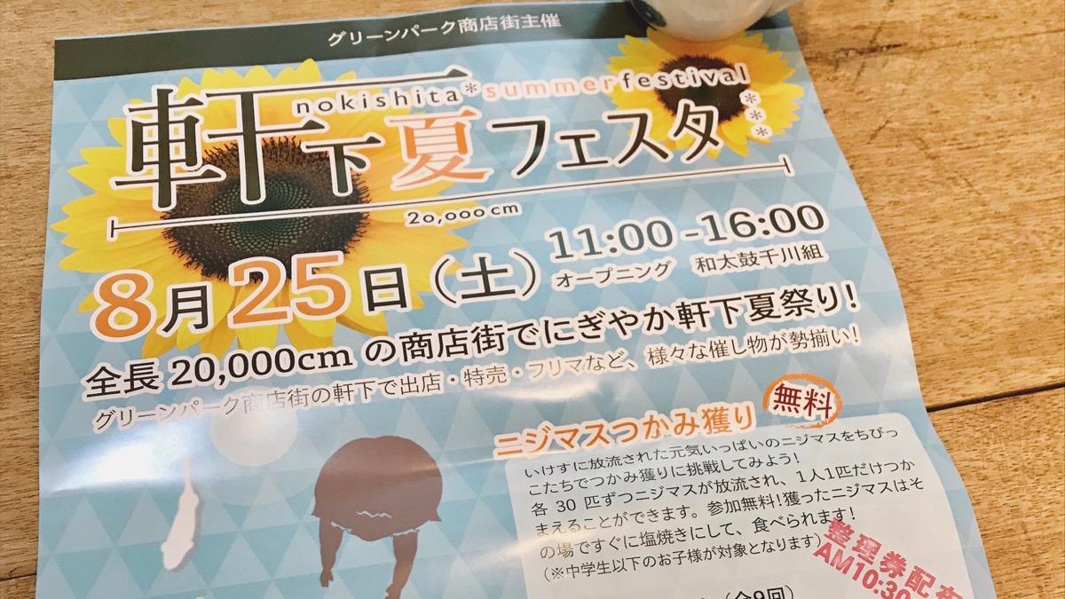 2018/08/25「軒下夏フェスタ(@東京・武蔵野市グリーンパーク商店街)」に出店します