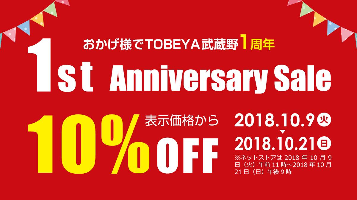 TOBEYA武蔵野1周年記念セール開催のお知らせ