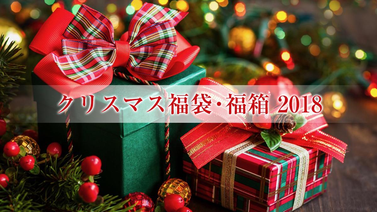 「クリスマス福箱・福箱2018」販売のお知らせ