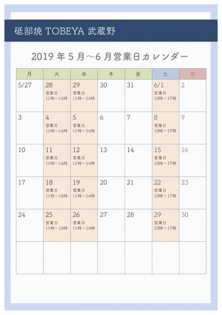 2019年6月TOBEYA武蔵野営業カレンダー