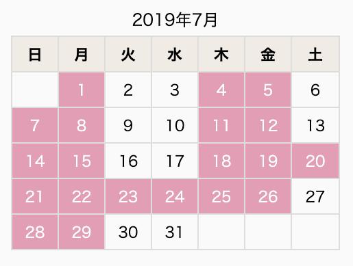 2019年7月の営業日・オンラインストア出荷日のお知らせ