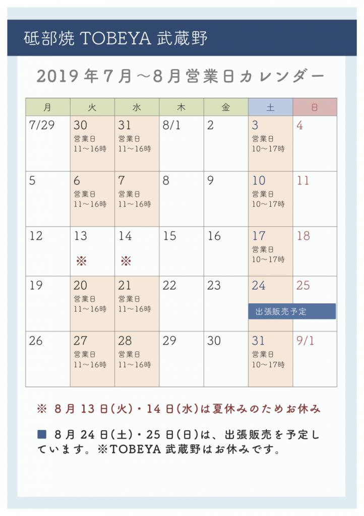 2019年8月の営業日カレンダー