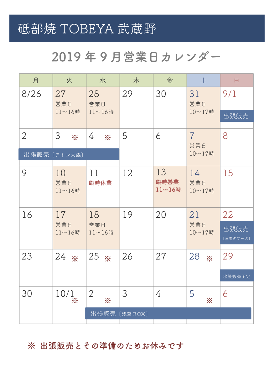 【2019/08/28訂正】2019年9月の営業日・オンラインストア出荷日のお知らせ