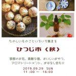 2019/9/29「ひつじ市<秋>」に出店します2019/9/29「ひつじ市<秋>」に出店します