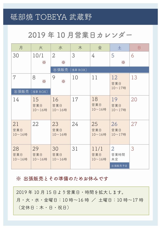 2019年10月の営業日・オンラインストア出荷日のお知らせ