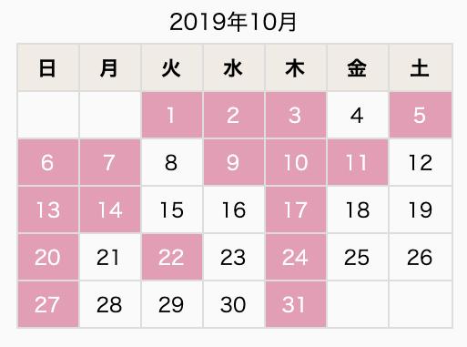 2019年10月出荷日カレンダー