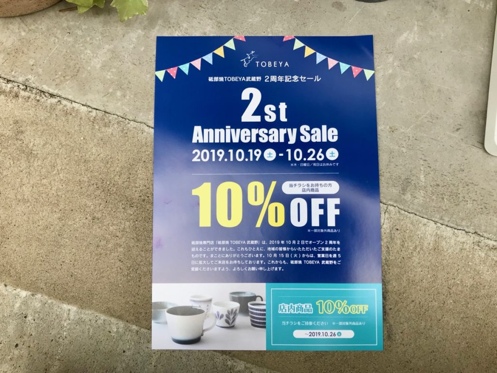 TOBEYA武蔵野2周年記念キャンペーン