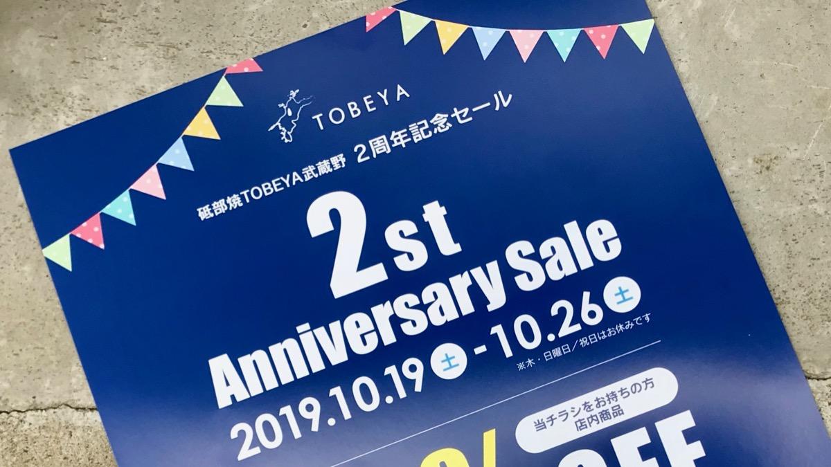 TOBEYA武蔵野2周年記念キャンペーンを開催します(2019/10/19追記あり)