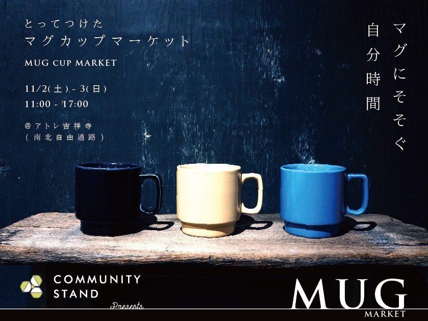 2019/11/2 東京・吉祥寺「マグカップマーケット」に出店します