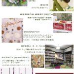 2019/12/15「ひつじ市<冬>」に出店します