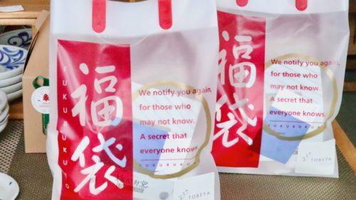 [実店舗限定]「新年の福袋」を販売します(1月4日・6日・7日)