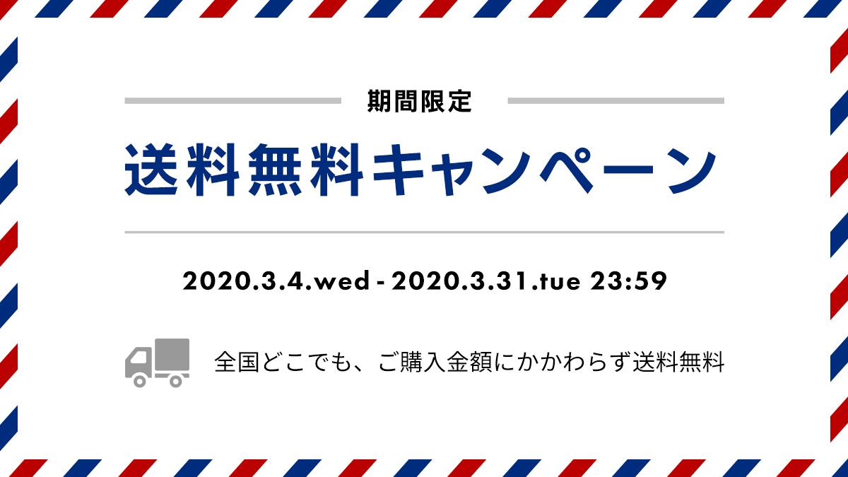 【急遽開催】オンラインストア送料無料キャンペーンのお知らせ(〜2020年3月31日)