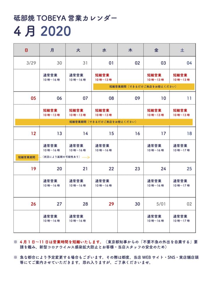 2020年4月砥部焼TOBEYA営業カレンダー