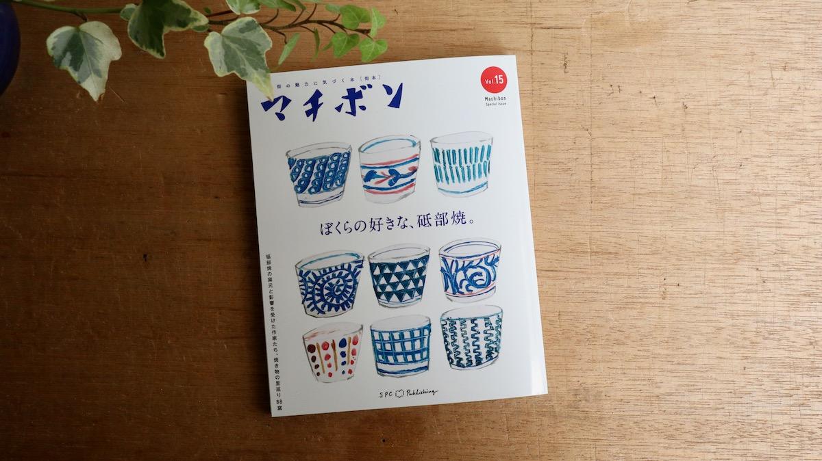 再入荷のお知らせ(マチボン 愛媛vol.15 「ぼくらの好きな、砥部焼。」)