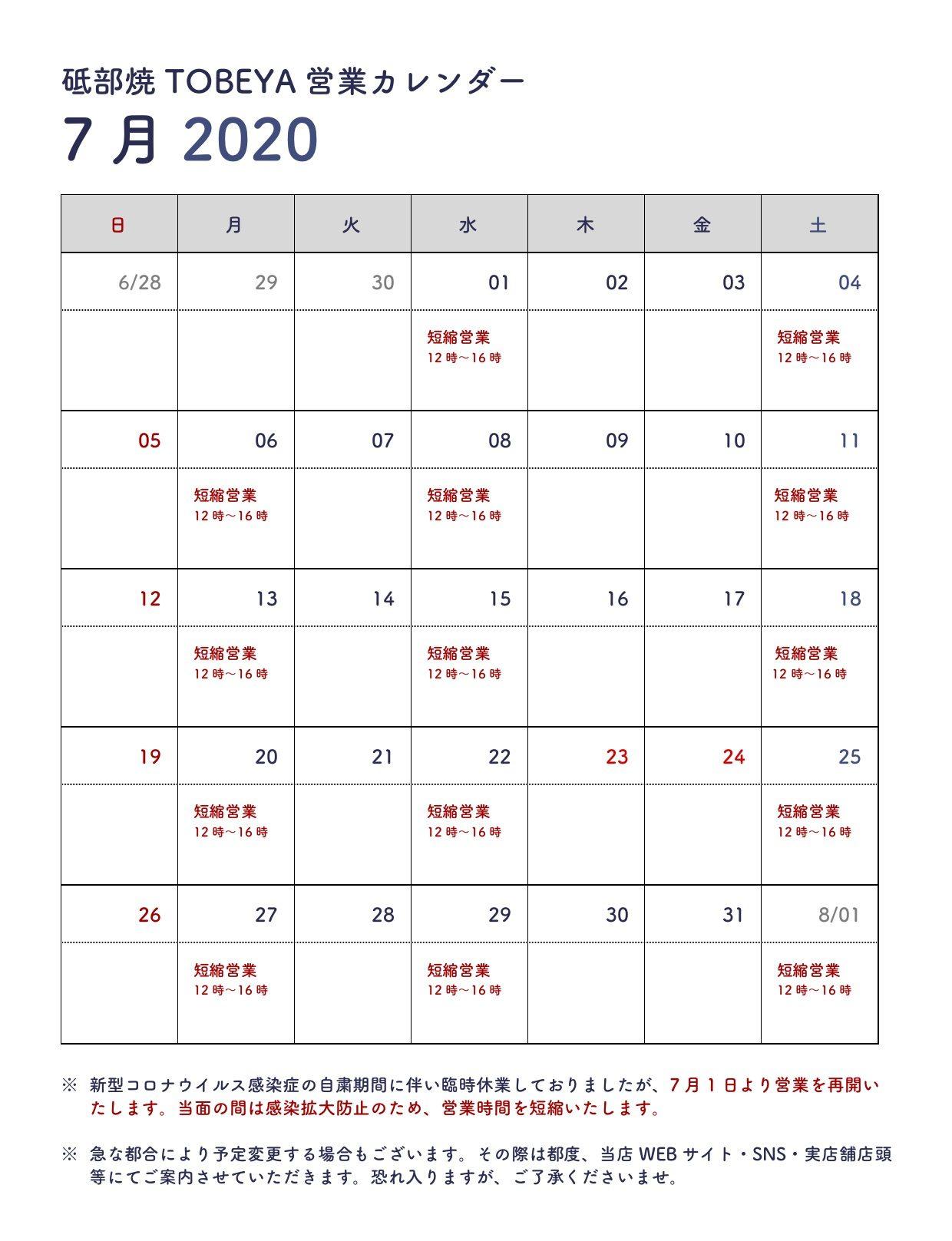 2020年7月営業カレンダー