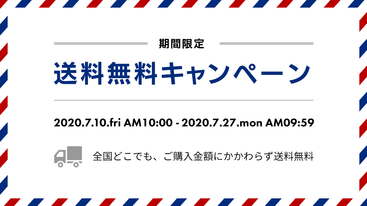 オンラインストア送料無料キャンペーン開催(2020年7月10日〜)