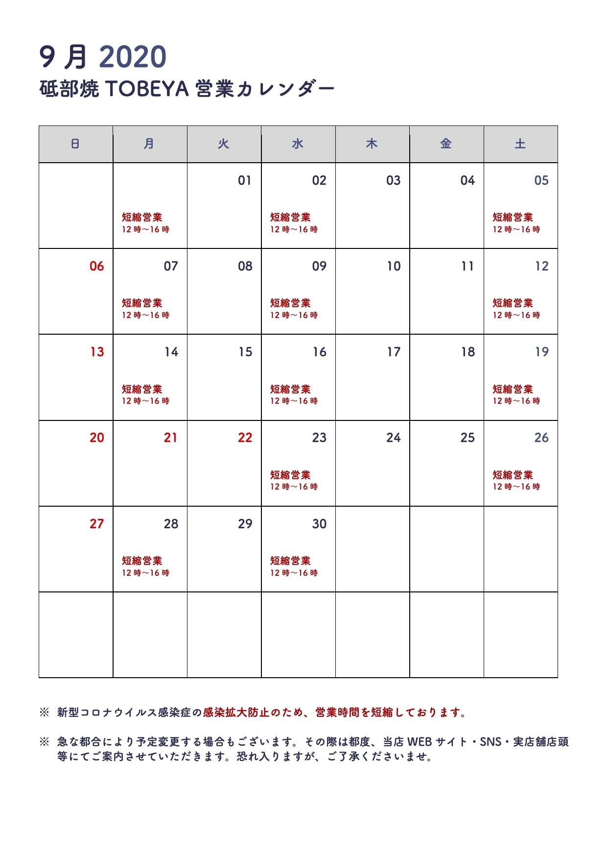 砥部焼TOBEYA営業カレンダー