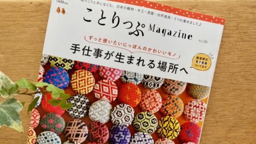 [メディア掲載]ことりっぷマガジン Vol.26 2020秋