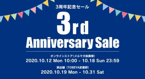 【予告】TOBEYA武蔵野3周年記念キャンペーン