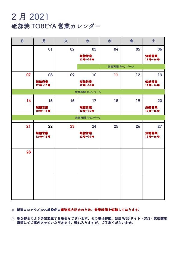 2021年2月営業カレンダー