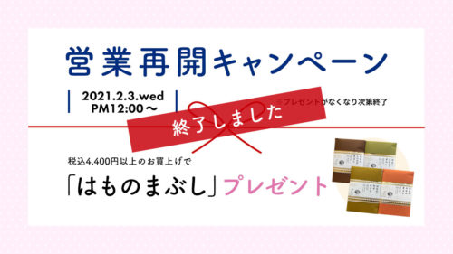 砥部焼TOBEYA 営業再開キャンペーン(2021年2月3日昼12時〜)