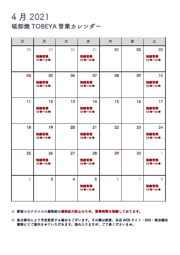 2021年4月営業カレンダー