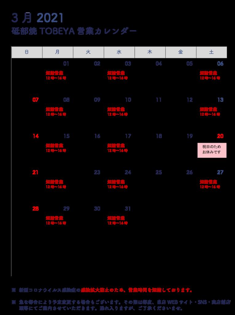 2021年3月営業カレンダー