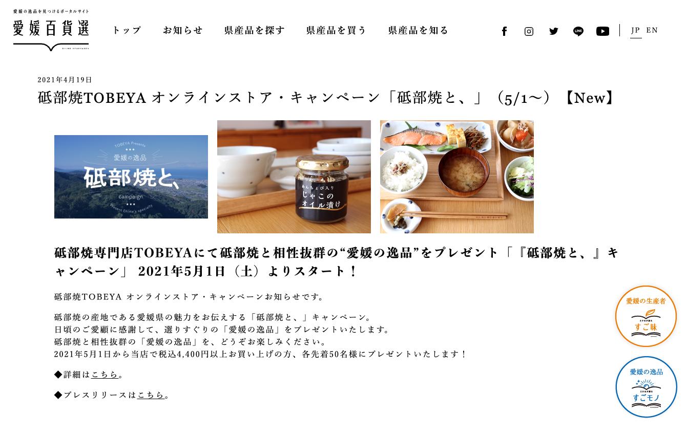 愛媛の逸品を見つけるポータルサイト「愛媛百貨選」に掲載いただきました