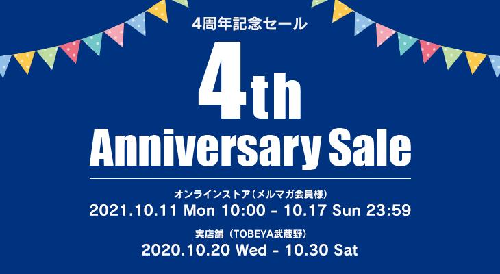TOBEYA武蔵野4周年記念セール開催のお知らせ